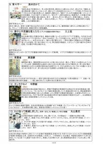 配架本紹介2019年1月分-3
