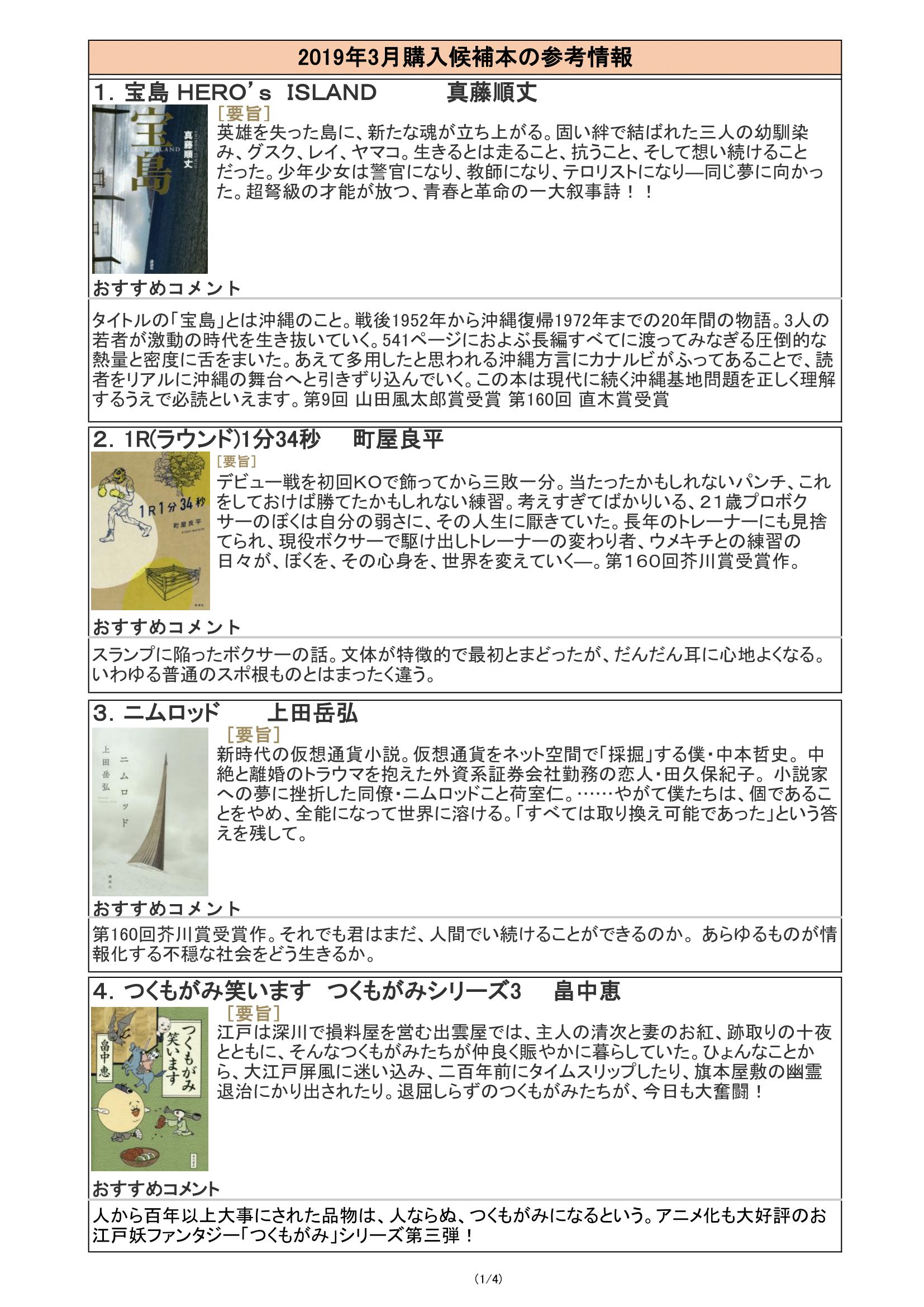配架本紹介2019年3月分-1