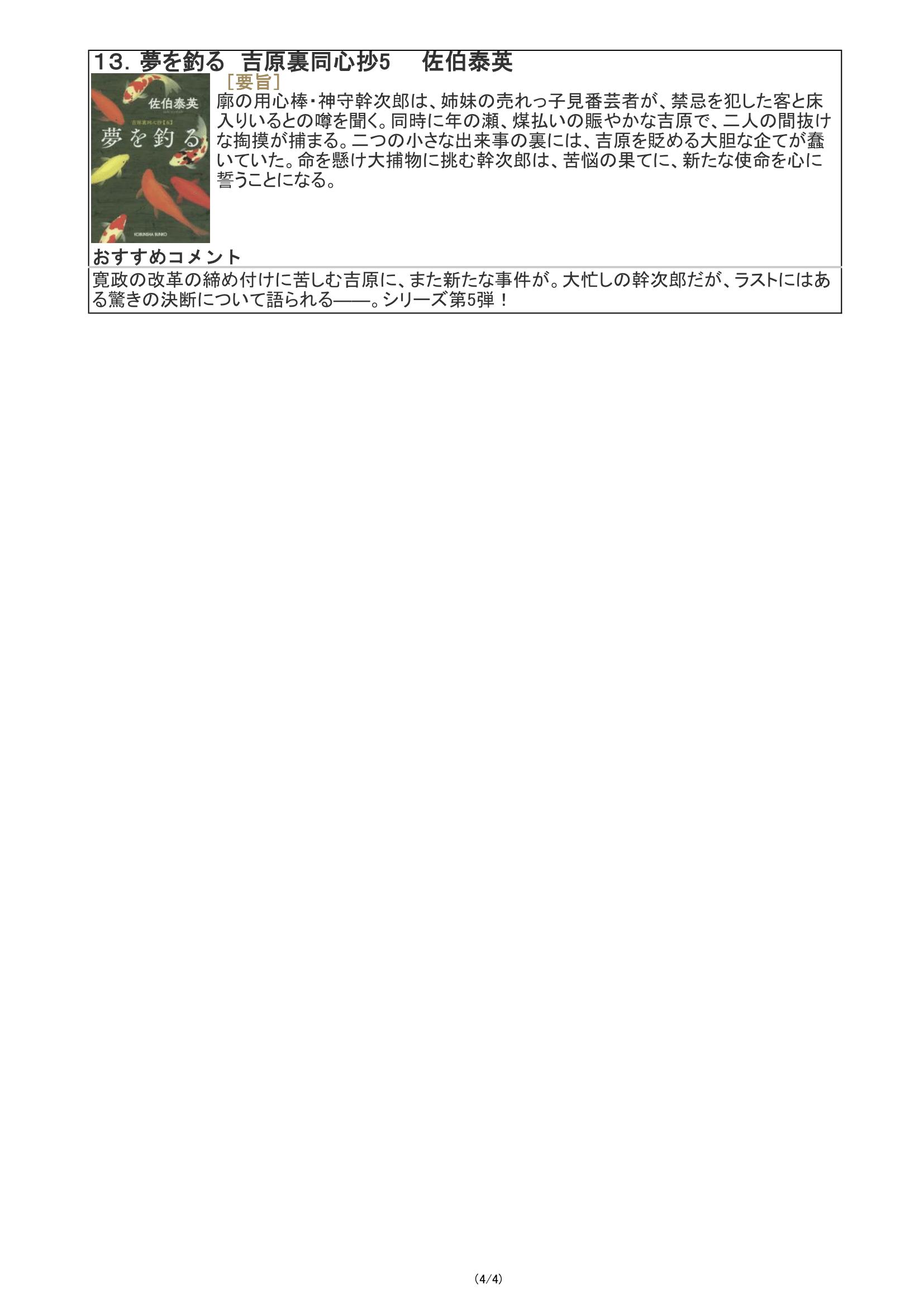配架本紹介2019年3月分-4