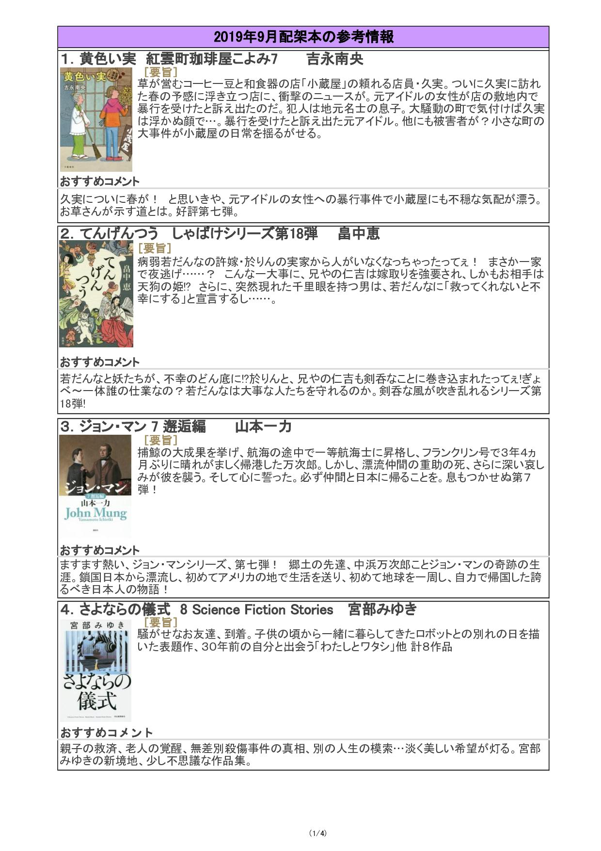 配架本紹介2019年9月分_p001