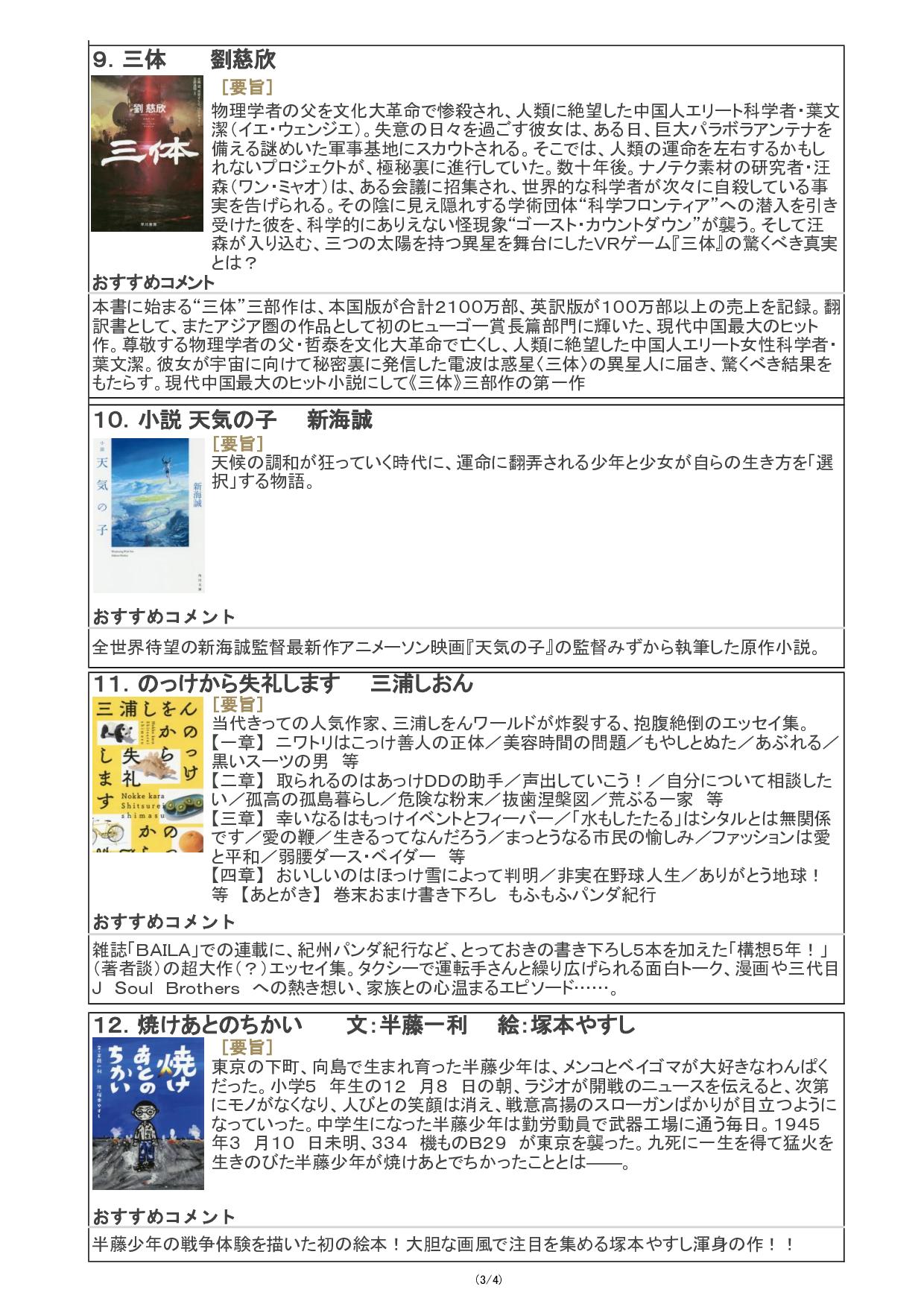 配架本紹介2019年9月分_p003