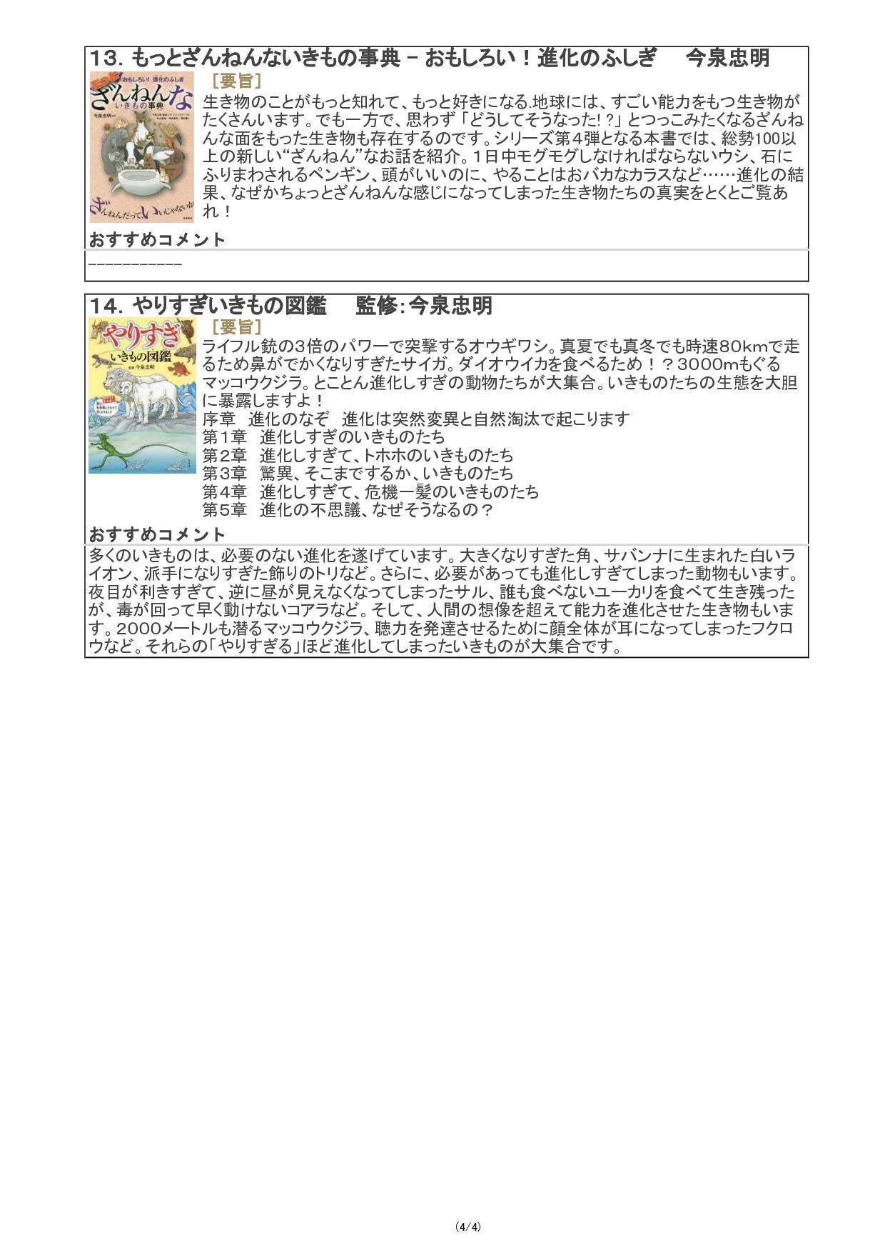 配架本紹介2019年9月分_p004
