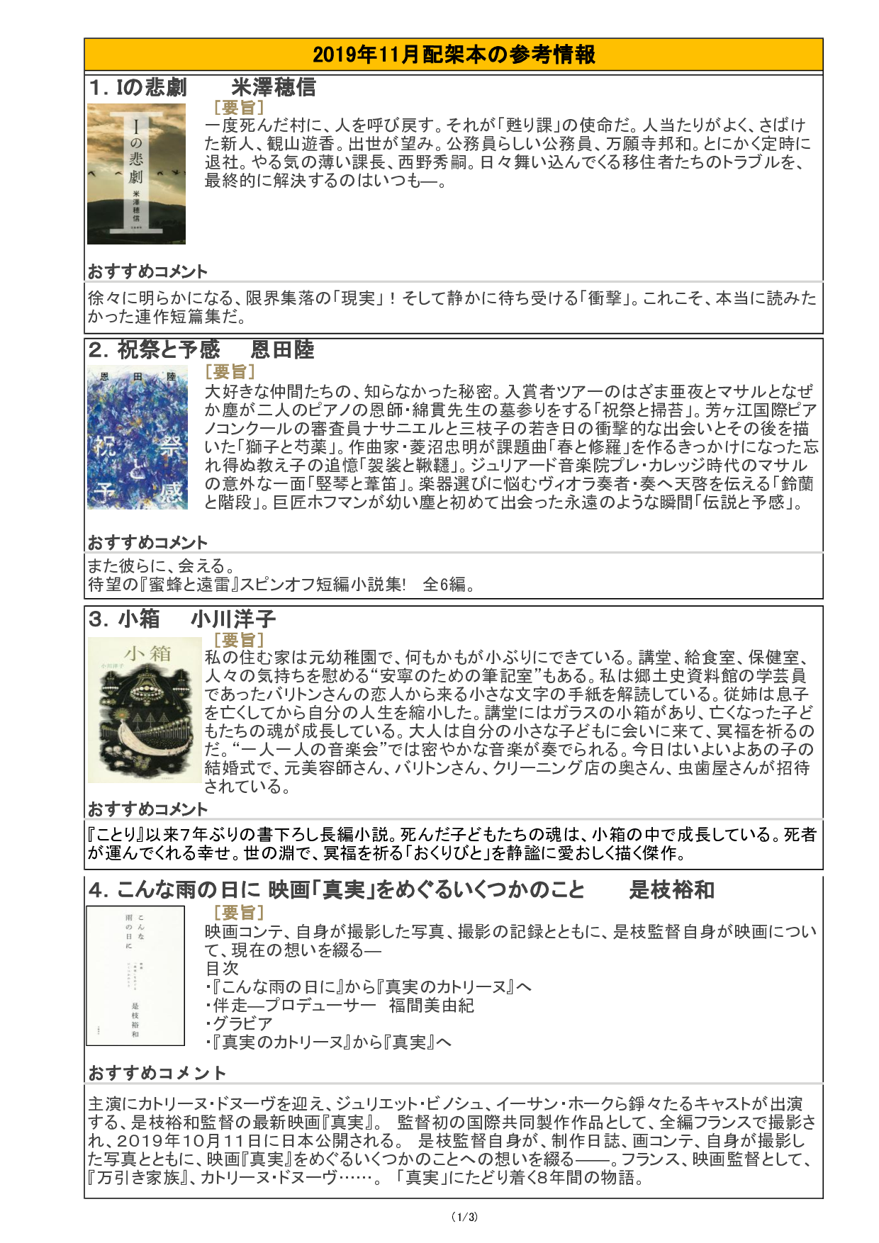 配架本の参考情報2019年11月分_p001
