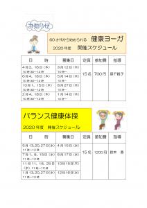 体操ヨーガスケジュール_p001